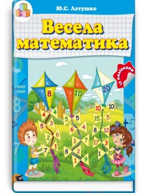 Весела математика (6—7 років) — Ю.С. Латушко, 2016