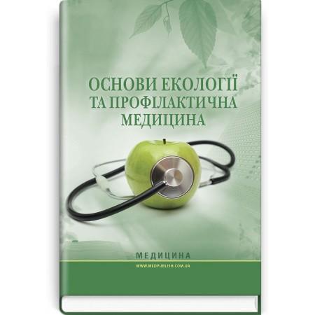 Основи екології та профілактична медицина (підручник) — Д.О. Ластков, І.В. Сергета, О.В. Швидкий та ін., 2017