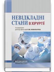 Невідкладні стани в хірургії (навчальний посібник) — Л.М. Ковальчук, К.М. Бобак, А.І. Бобак, В.В. Киретів та ін., 2017
