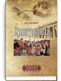 Культурологія (навчальний посібник) — Є.В. Козира, 2017