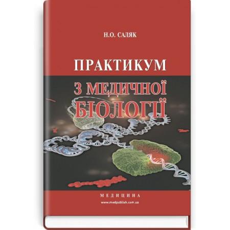 Практикум з медичної біології (навчальний посібник) — Н.О. Саляк, 2017