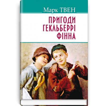 Пригоди Гекльберрi Фiнна — Марк Твен, 2017
