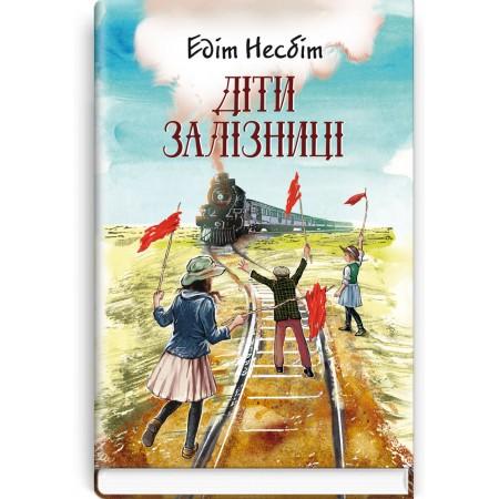 Діти залізниці: Роман — Едіт Несбіт, 2017