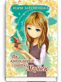 Про краснолюдків і сирітку Марисю — М. Конопницька, 2017