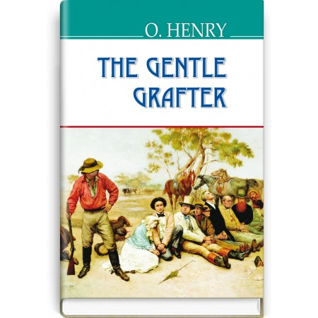The Gentle Grafter — O. Henry, 2017