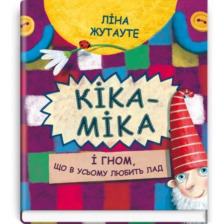 Кіка-Міка і гном, що в усьому любить лад — Ліна Жутауте, 2017