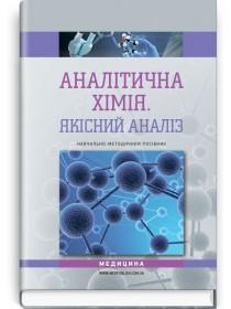 Аналітична хімія. Якісний аналіз (навчально-методичний посібник) — Т.Д. Рева, О.М. Чихало, Г.М. Зайцева та ін., 2017
