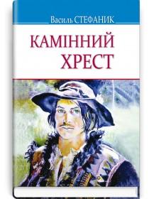 Камінний хрест: Вибрані твори — Стефаник Василь, 2017