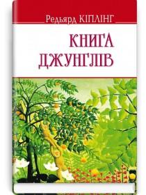 Книга джунглів — Редьярд Кіплінг, 2017
