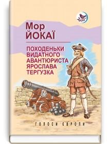 Походеньки видатного авантюриста Ярослава Тергузка — Мор Йокаї, 2017