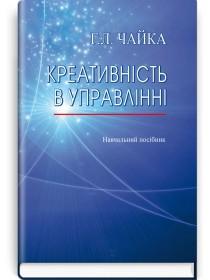 Креативність в управлінні (навчальний посібник) — Г.Л. Чайка, 2017