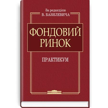 Фондовий ринок: Практикум (навчальний посібник) — В.Д. Базилевич, 2017