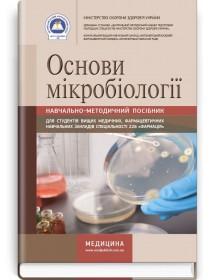Основи мікробіології (навчально-методичний посібник) — Л.В. Довженко, В.А. Зінченко, 2017