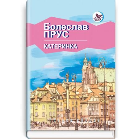 Катеринка: Оповідання і новели — Болеслав Прус, 2017