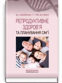 Репродуктивне здоров'я та планування сім'ї (підручник) — В.Б. Самойленко, Г.Г. Рой, В.В. Мисік; за ред. В.І. Литвиненка, 2018