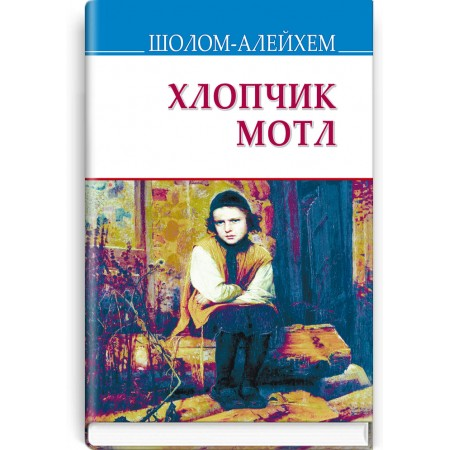Хлопчик Мотл: Повість — Шолом-Алейхем, 2017