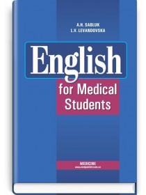 English for Medical Student (textbook) — A.H. Sabluk, L.V. Levandovska, 2018