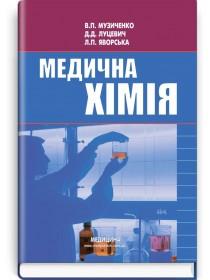 Медична хімія (підручник) — Б.С. Зіменковського, В.П. Музиченко, Д.Д. Луцевич, Л.П. Яворська, 2018