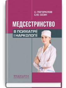 Медсестринство в психіатрії і наркології (підручник) — І.І. Погорєлов, С.Ю. Сезін, 2018