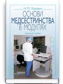 Основи медсестринства в модулях (навчальний посібник) — Н.М. Касевич, 2018