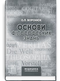Основи філософських знань (навчально-методичний посібник) — О.Л. Воронюк, 2018
