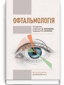 Офтальмологія (підручник) — Г.Д. Жабоєдов, Р.Л. Скрипник, О.А. Кіча та ін., 2018