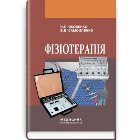 Фізіотерапія (підручник) — Н.П. Яковенко, В.Б. Самойленко, 2018