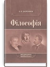 Філософія (підручник) — О.Л. Воронюк, 2018