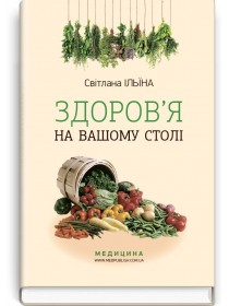 Здоров'я на вашому столі (наук.-попул. видання) — Світлана Ільїна, 2018