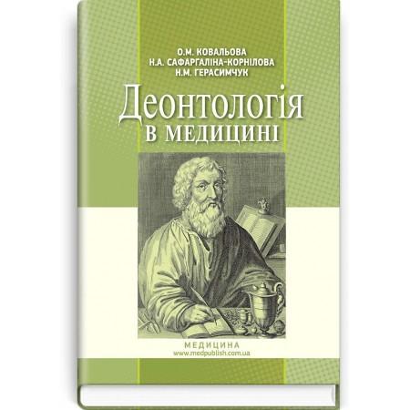 Деонтологія в медицині (підручник) — О.М. Ковальова, Н.А. Сафаргаліна-Корнілова, Н.М. Герасимчук, 2018