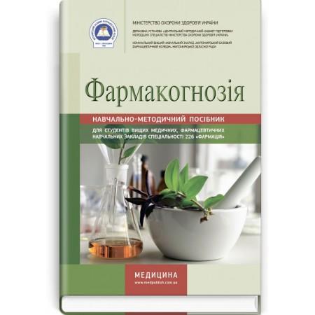 Фармакогнозія (навчально-методичний посібник) — В.П. Ходаківська, І.А. Бобкова, Л.В. Варлахова, 2018