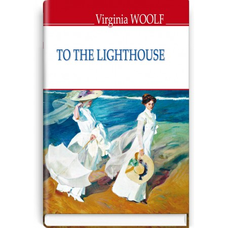 To The Lighthouse — Virginia Woolf, 2017