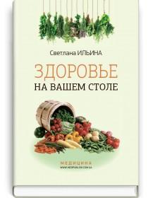 Здоровье на вашем столе (науч.-попул. издание) — Светлана Ильина, 2018
