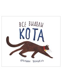 Все видели кота — Брендан Венцель, 2017