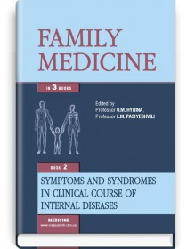 Family medicine: in 3 books. Book 2. Symptoms and syndromes in clinical course of internal diseases (textbook) — O.M. Hyrina, L.M. Pasiyeshvili, O.M. Barna et al., 2018