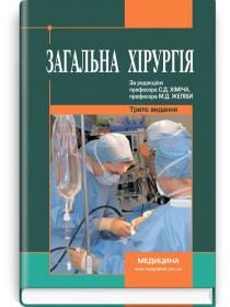 Загальна хірургія (підручник) — С.Д. Хіміч, М.Д. Желіба, І.Д. Герич та ін., 2016
