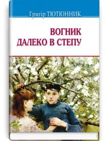 Вогник далеко в степу: Вибрані твори — Тютюнник Григір, 2018