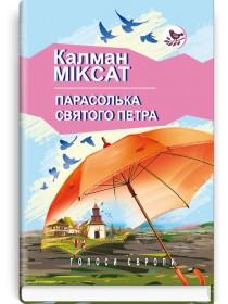 Парасолька Святого Петра: Роман — Калман Міксат, 2019