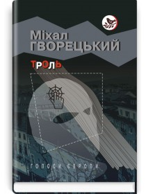 Троль: Роман — Міхал Гворецький, 2018
