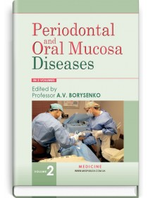Periodontal and Oral Mucosa Diseases: in 2 volumes. Volume 2 (textbook) — A.V. Borysenko, L.V. Lynovytska, О.F. Nesyn et al., 2018