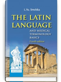The Latin Language and Medical Terminology Basics (textbook) — L.Yu. Smolska, О.H. Pylypiv, P.А. Sodomora et al., 2017