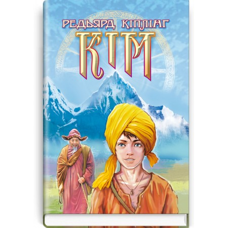 Кім: Роман — Редьярд Кіплінг, 2018