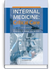 Internal Medicine: Critical Care (textbook) / O.Ya. Babak, O.M. Bilovol, N.M. Zhelezniakova et al., 2018