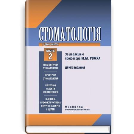 Стоматологія: у 2 книгах. Книга 2 (підручник) — М.М. Рожко, З.Б. Попович, В.Д. Куроєдова та ін., 2018