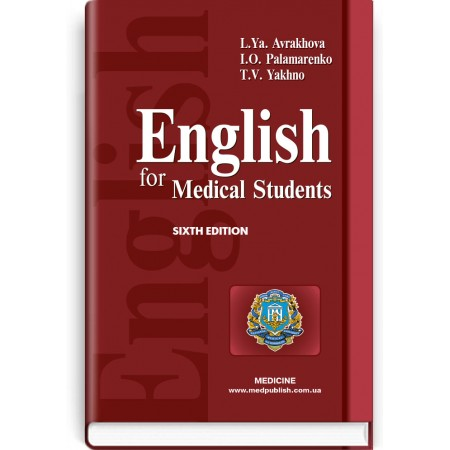 English for Medical Students (textbook) — L.Ya. Avrakhova, I.O. Palamarenko, T.V. Yakhno, 2018