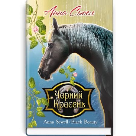 Чорний Красень. Автобіографія коня — А. Сьюел, 2018