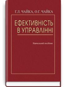 Ефективність в управлінні (навчальний посібник) — Г.Л. Чайка, О.Г. Чайка, 2018