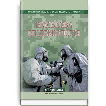 Військова епідеміологія (навчальний посібник) — Н.О. Виноград, З.П. Василишин, Л.П. Козак, 2018