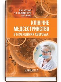 Клінічне медсестринство в інфекційних хворобах (навчальний посібник) — В.М. Козько, Г.О. Соломенник, К.В. Юрко, 2018