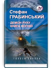 Демон руху; Книга вогню — Стефан Грабинський, 2019